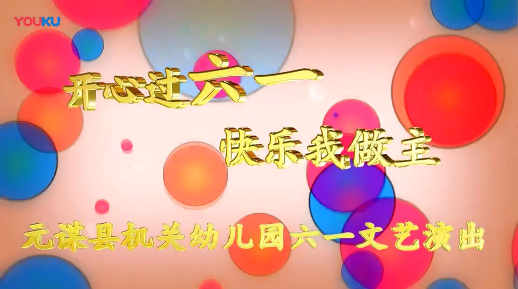 """元谋县机关幼儿园举办2019年""""六一""""文艺汇演活动"""