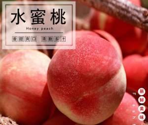 孝感杨店突围水蜜桃5斤装香甜多汁毛桃子中大果,新鲜应季水果!