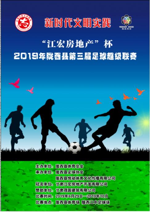 """""""江宏房地产""""杯2019年陇西县第三届足球超级联赛报名开始啦!"""