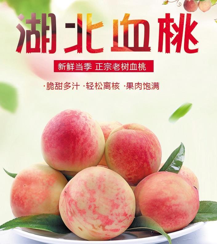 血桃水果新鲜现货湖北,应季水蜜桃当季整箱直批5斤,红心桃子