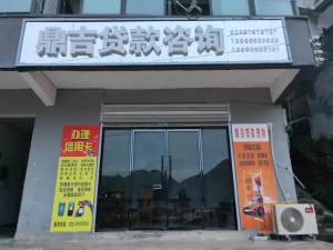 鼎吉贷款金融咨询公司