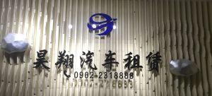 哈密昊翔汽车租赁有限公司