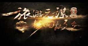 旅游元谋·梦回故乡/视频