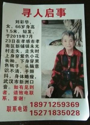 寻人启事 刘彩华,女,66岁身高1.5米,短发