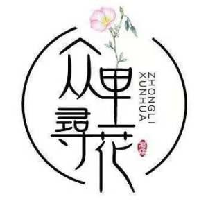 伊州区众里寻花花艺馆