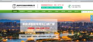 杨凌中石龙电动车辆有限公司———客户巡逻车现场安装中——销售租用
