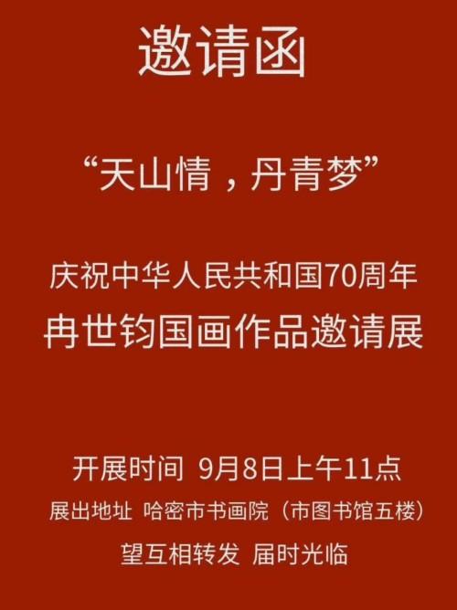 """当代艺术名家---冉世钧  """"天山情  丹青梦""""庆祝中华人民共和国70周年冉世钧国画作品邀请展"""