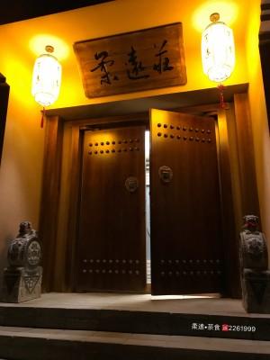柔远庄餐厅