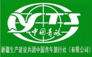 绿野旅行社