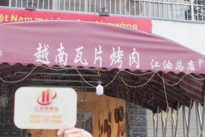 越南瓦片烤肉
