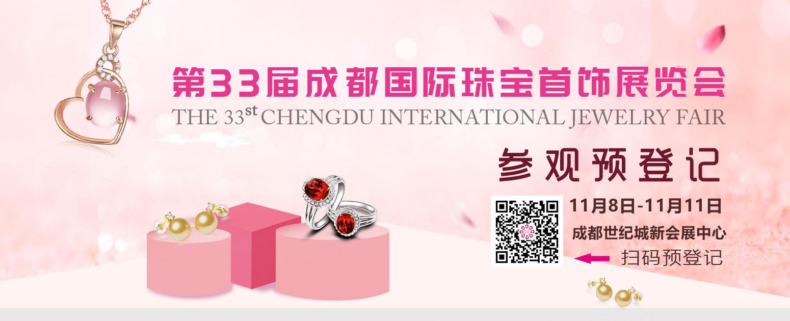 第33届成都国际珠宝展预登记开始啦 双十一珠宝优惠