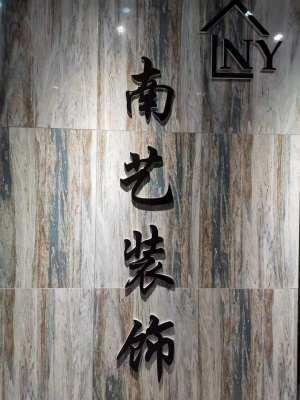 南艺装饰工程有限公司