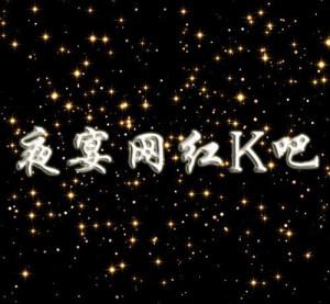 夜宴网红K吧