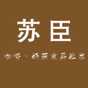苏臣咖啡奶茶食品批发店