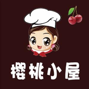 樱桃小屋手工烘焙坊