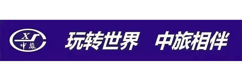 新疆中国旅行社有限公司哈密分公司