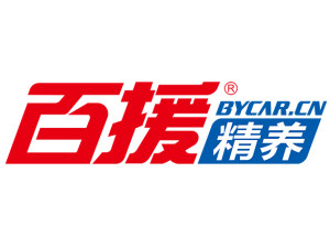 百援精养汽车服务有限公司