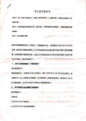 鄱阳县天悦湾违期交房 业主去找结果 还被来开发商打