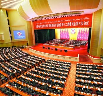 自治区政协十二届三次会议闭幕