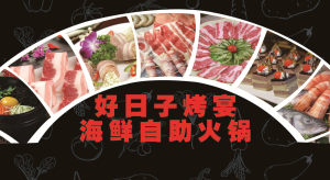 好日子烤宴海鲜自助火锅店
