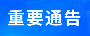嘉峪关市新型冠状病毒感染肺炎防控工作 领导小组通告 (第1号)