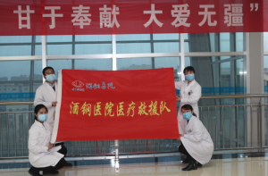 嘉峪关:驰援武汉    酒钢医院在行动 ——抗击疫情   勇士出征