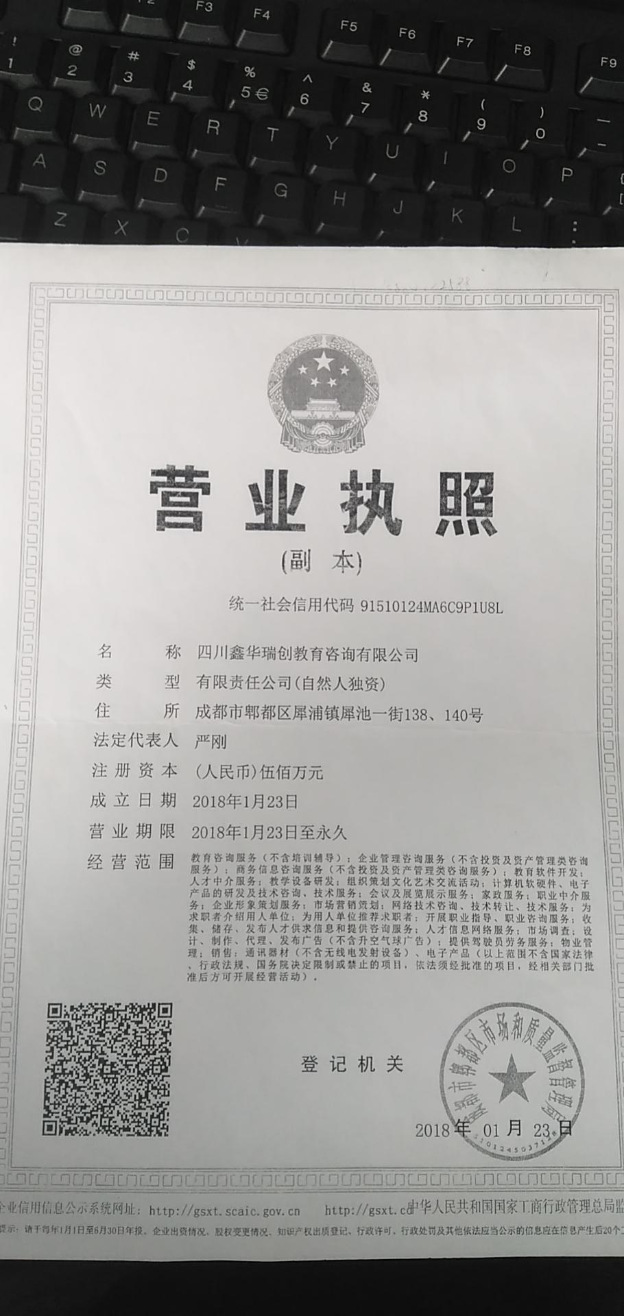四川鑫华瑞创教育咨询有限公司