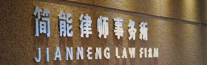 陕西简能律师事务所