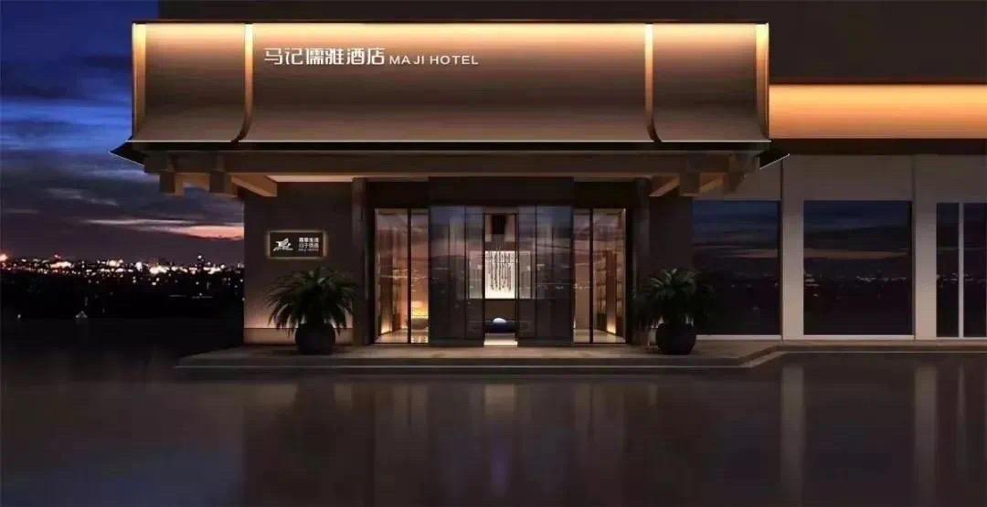 马记儒雅酒店