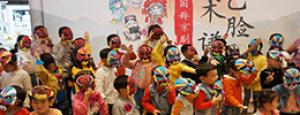 赏国粹京剧、绘艺术脸谱