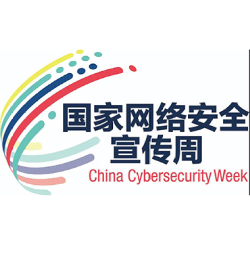 国家网络安全宣传周丨反诈骗宣传短信标语