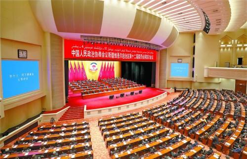 自治区政协十二届四次会议闭幕