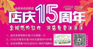 哈密白雪雅芳店店庆15周年,全城低价狂欢,进店免费送送送!