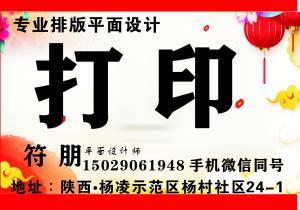 热烈欢迎陕西汇泽传媒杨凌符朋工作室入驻杨凌运作