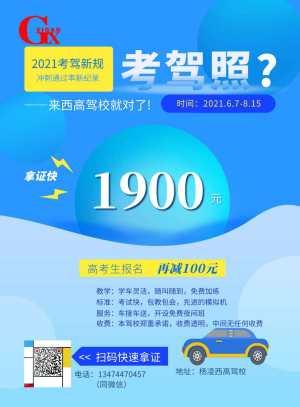 助力高考,杨凌西高驾校报名活动火爆抢购中!