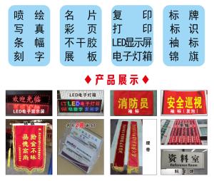 广告设计制作,锦旗,复印打印,彩印