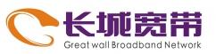 成都长城宽带网络服务有限公司