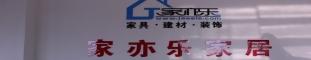 鄱阳县家亦乐家居有限公司