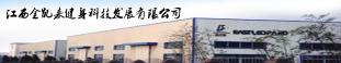 江西金凯来健身科技发展有限公司