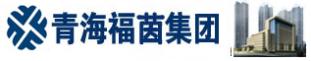 青海福茵集团
