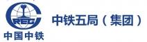 中铁五局(集团)有限公司海外工程分公司