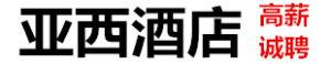 重庆亚西酒店管理有限公司