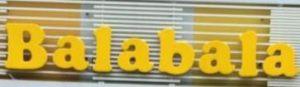 孝感文化东路巴拉巴拉店