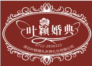 叶颖婚礼庆典