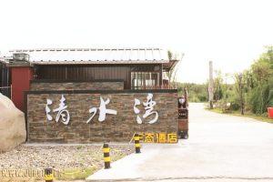 清水湾精品生态酒店
