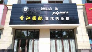 香江国际撞球俱乐部