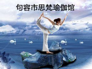 句容市思梵瑜伽馆