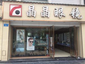 晶晶眼镜镇泉店