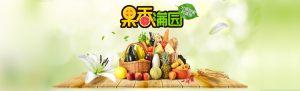 杨凌丰达农业科技有限公司