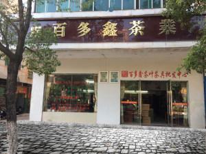 百多鑫茶业